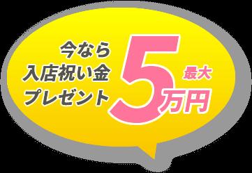今なら入店祝い金5万円もらえます!