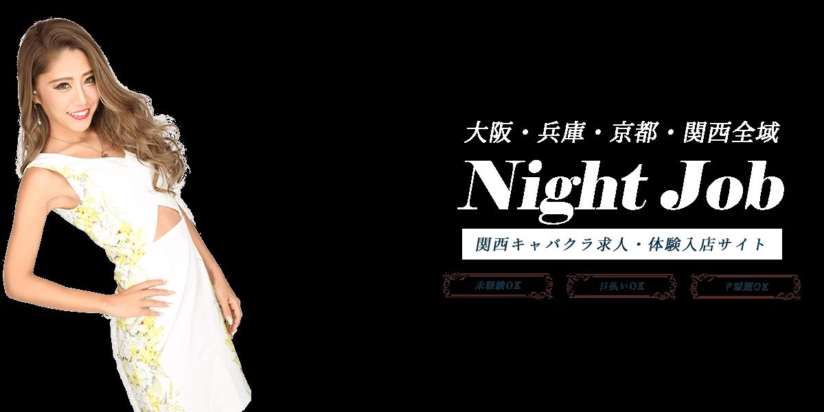 Night job 大阪など関西全域のキャバクラ求人・体験入店サイト