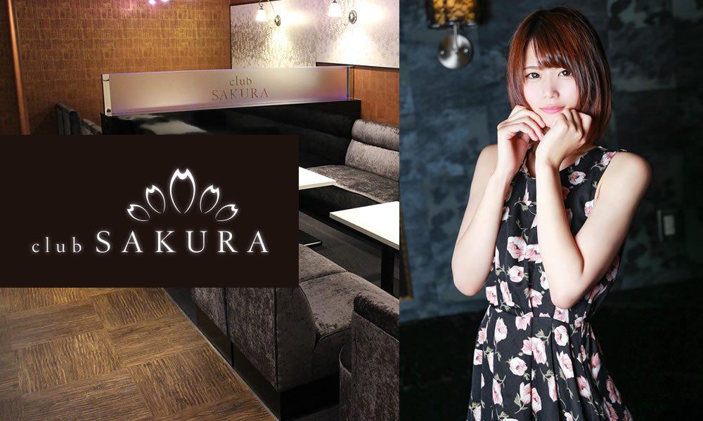club SAKURA