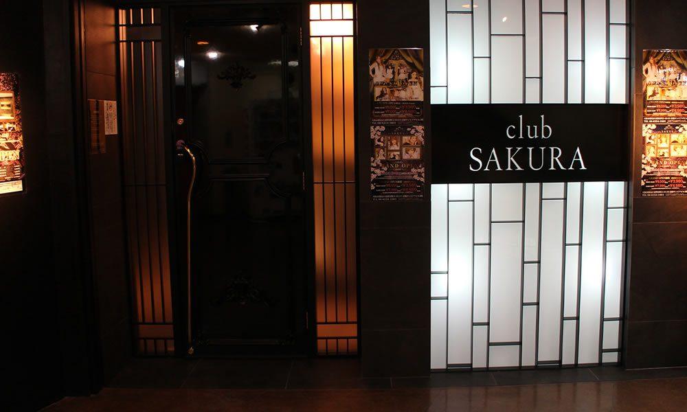 club SAKURAの画像