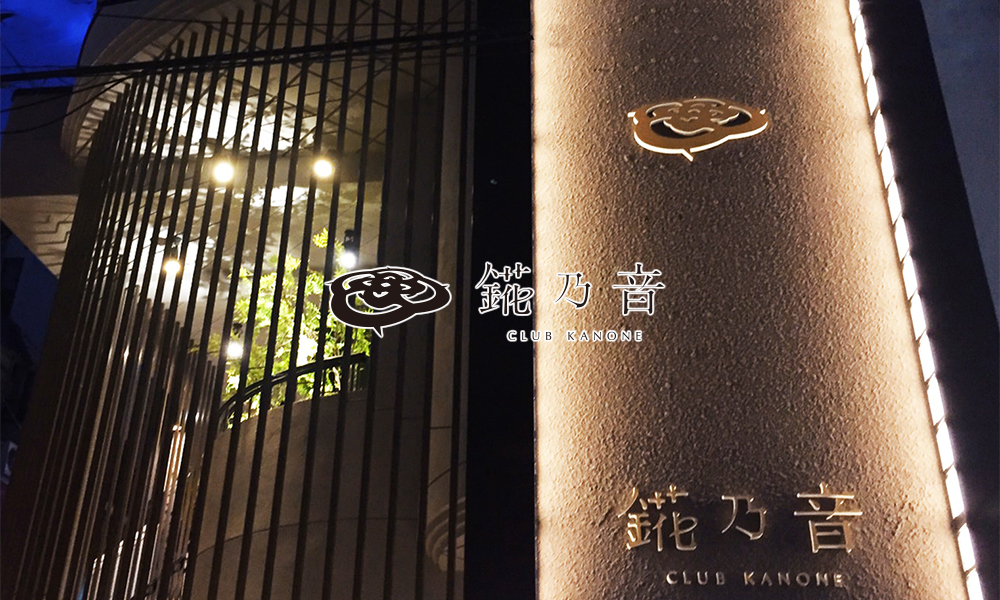 CLUB KANONE-祇園