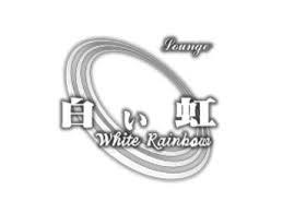 白い虹の画像