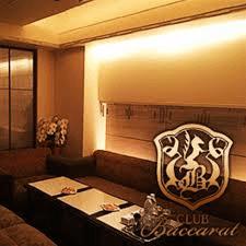 CLUB Baccaratの画像