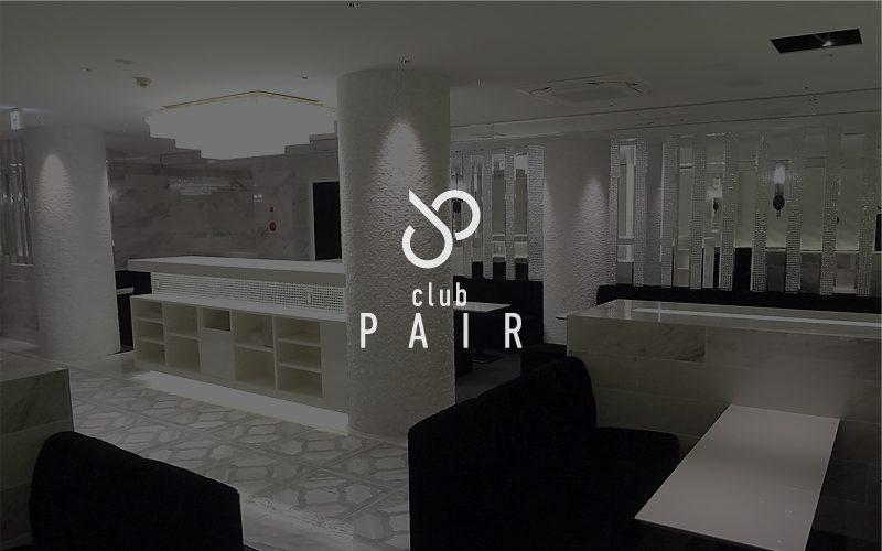 CLUB PAIR|ミナミ・難波キャバクラ求人