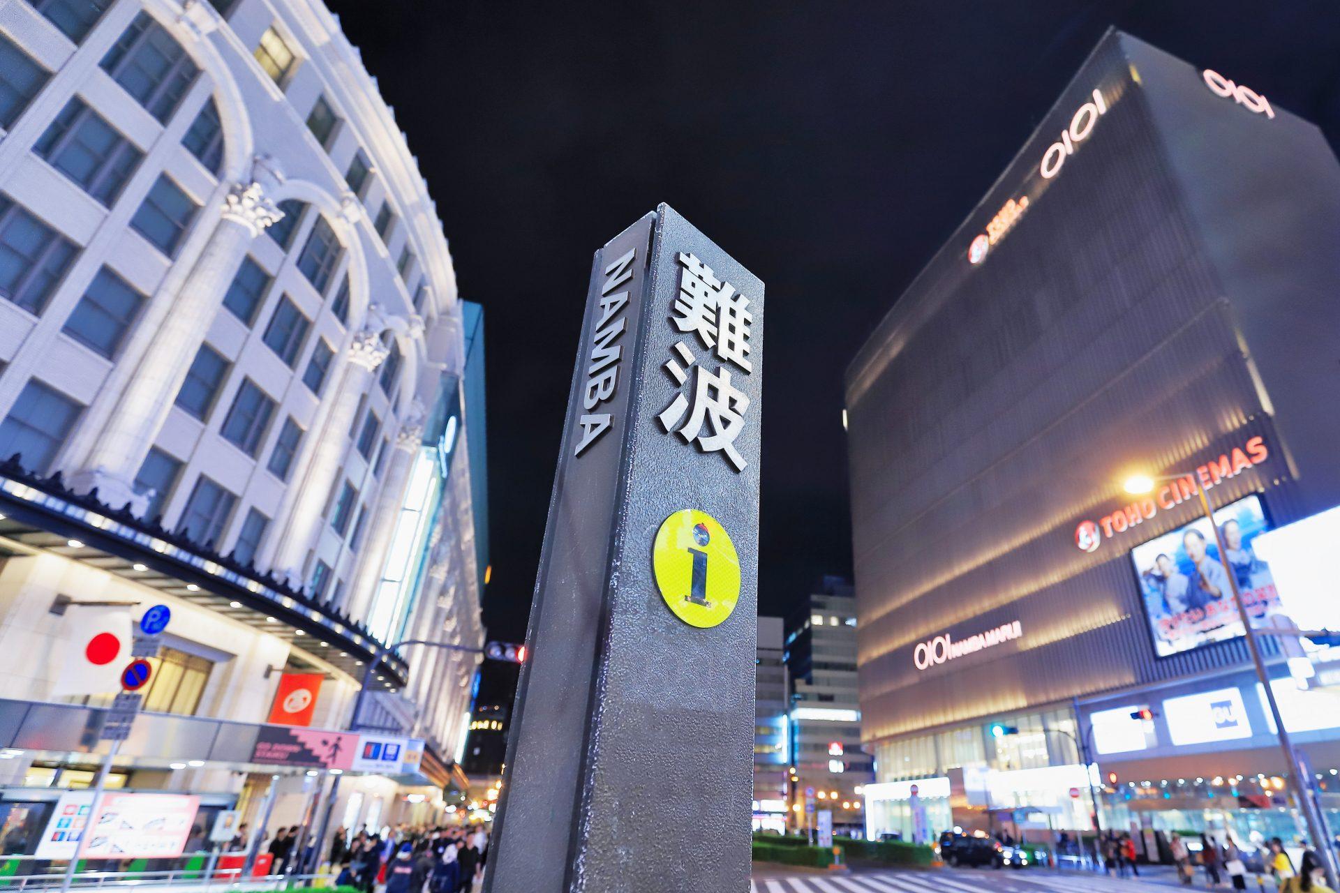 【特集】絶対高収入。難波(なんば)のキャバクラ・クラブ求人【15選】