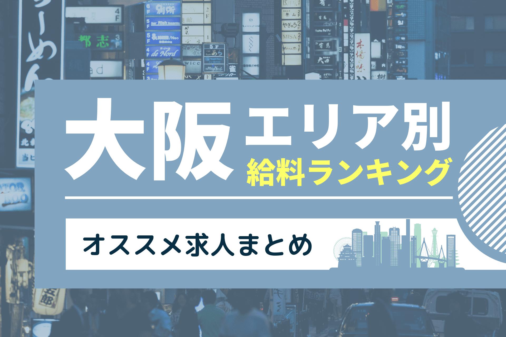 【北新地・梅田・ミナミ】大阪のキャバクラ求人、給料・時給が高いエリアランキング