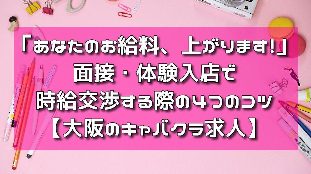 面接・体験入店で時給交渉する際の4つのコツ【大阪のキャバクラ求人】