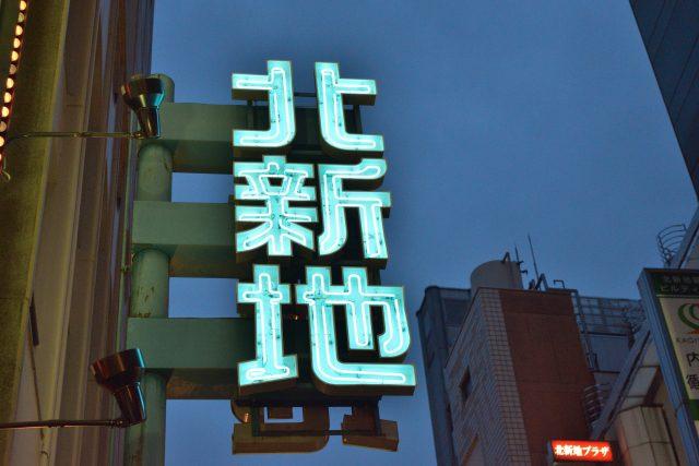 まとめ 大阪のキャバクラ求人はNight jobで