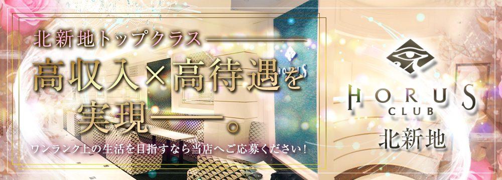 CLUB HORUSU 【特集】北新地のおすすめキャバクラ・クラブ求人【6選】