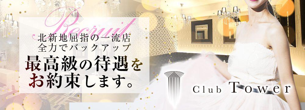 CLUBtower 【特集】北新地のおすすめキャバクラ・クラブ求人【6選】