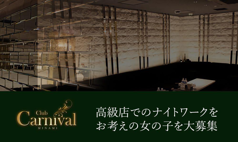 Club Carnival|ミナミ(難波・心斎橋)のクラブ・キャバクラ求人はここがおすすめ【6選】