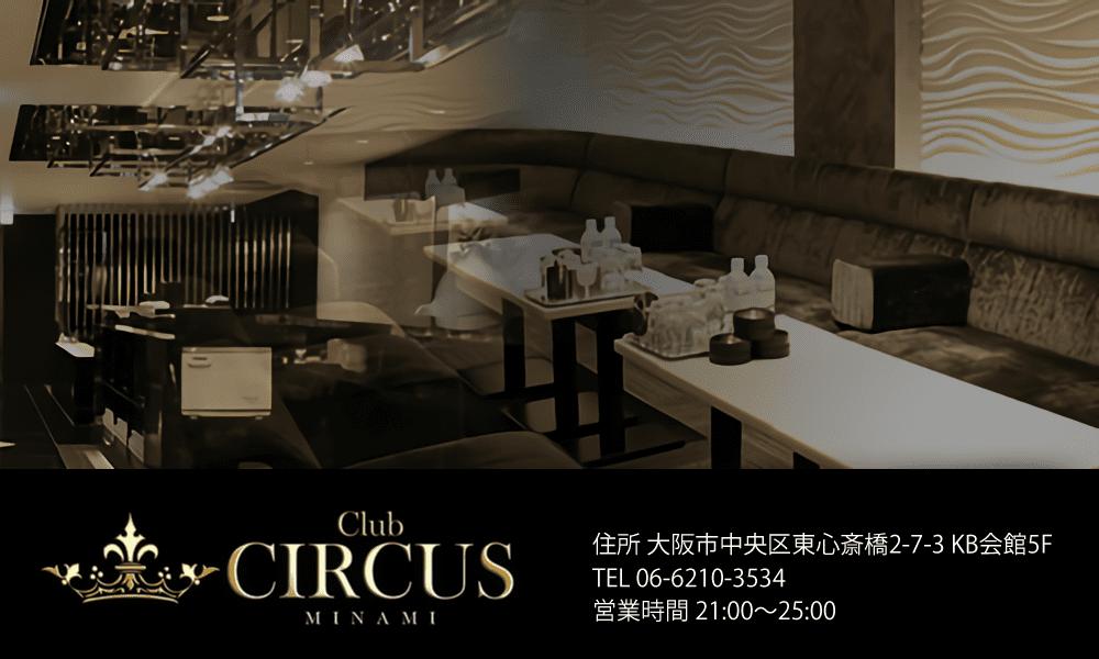 CLUB CIRCUS|ミナミ(難波・心斎橋)のクラブ・キャバクラ求人はここがおすすめ【6選】