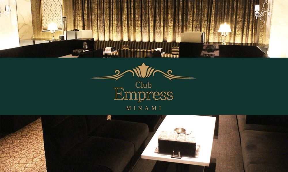 Club Empress MINAMIの写真①