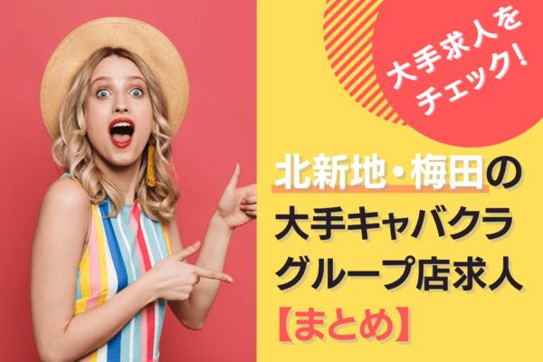 【エースグループなど】北新地・梅田の大手キャバクラグループ店求人まとめ