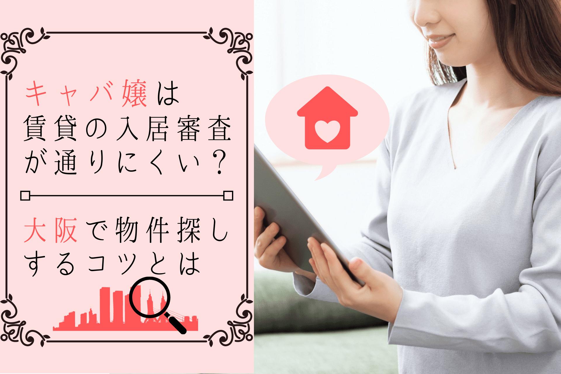 キャバ嬢は賃貸の入居審査が通りにくい?大阪で物件探しするコツとは