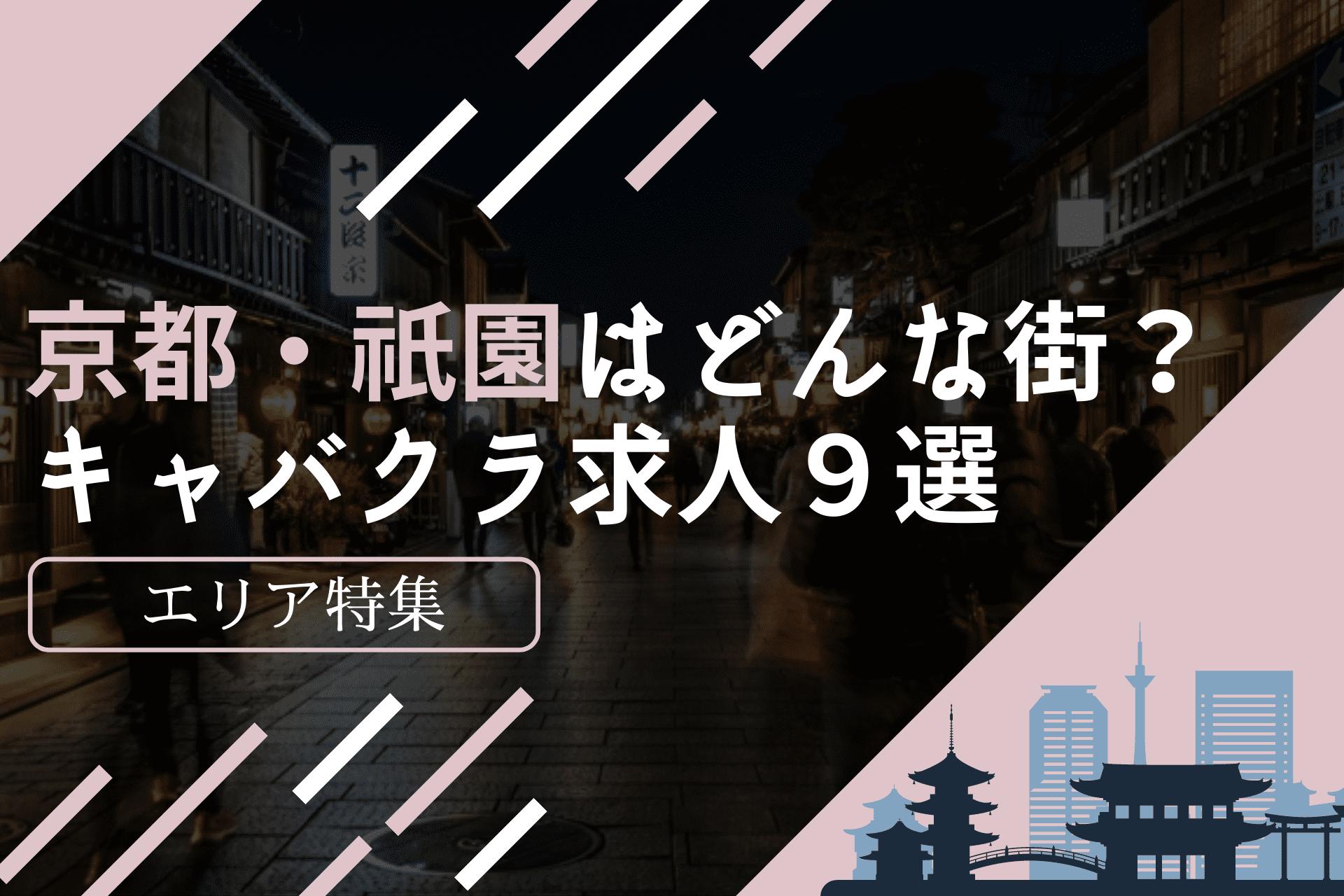 【エリア特集】京都・祇園はどんな街?おすすめキャバクラ求人9選