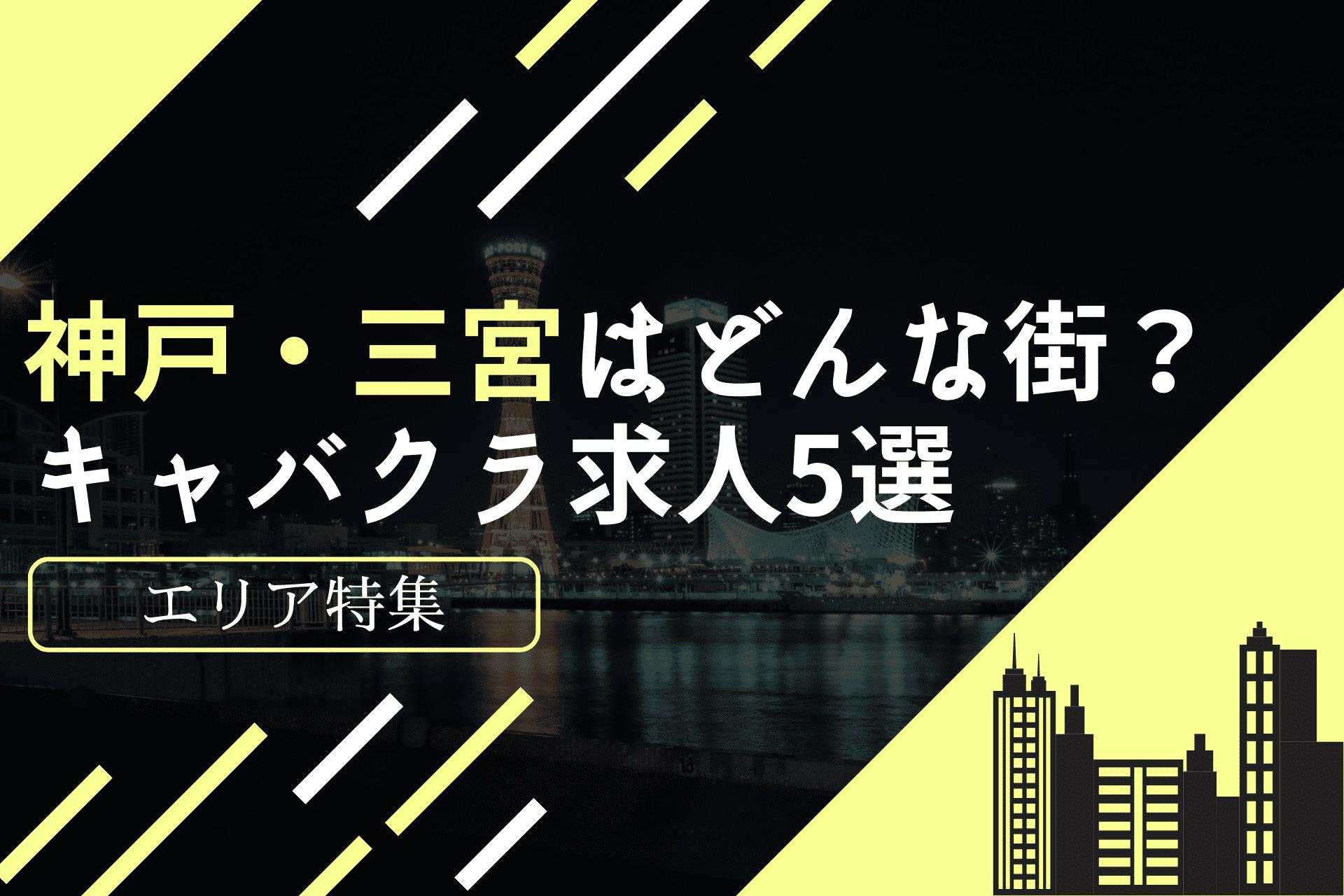 【エリア特集】神戸・三宮はどんな街?おすすめキャバクラ求人5選