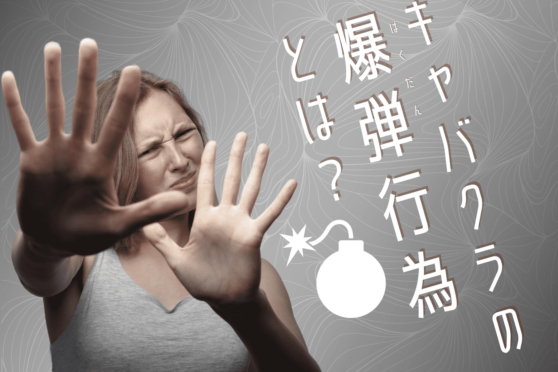 """キャバ嬢の""""爆弾""""(バクダン)とは?気を付けるべき禁止・NG行為を解説!"""